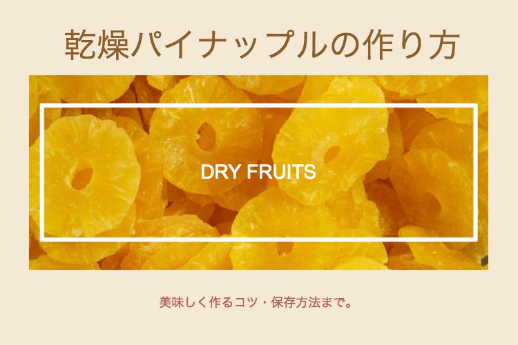 おいしい無添加おやつ!乾燥パイナップルの作り方・失敗しないコツ・保存方法