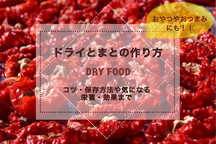 ドライトマトの作り方とコツ・トマトの栄養と効果|フードドライヤー乾燥野菜レシピ
