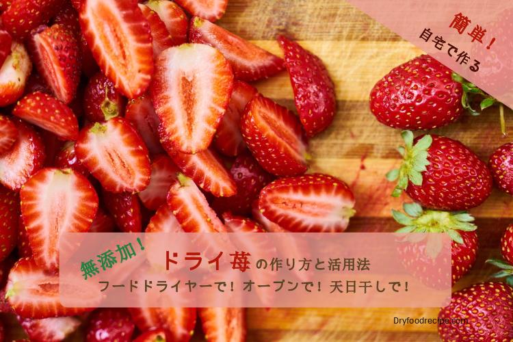 自宅で簡単に作れるドライ苺の作り方と楽しみ方レシピ フードドライヤー・オーブン・天日干しで