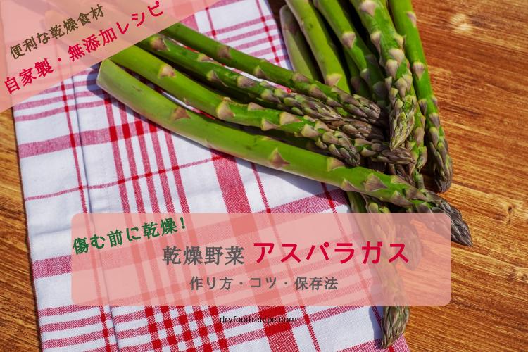 アスパラガスの便利な保存法 無添加自家製の乾燥野菜レシピ