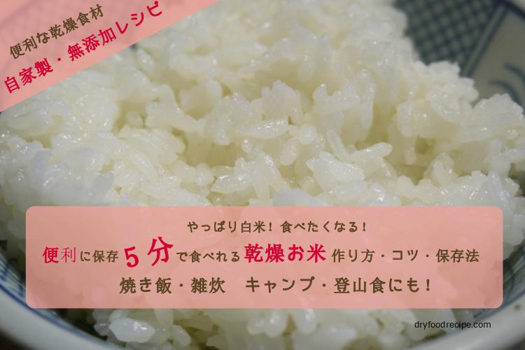 5分で食べれる!自家製インスタント米の作り方キャンプ・登山・非常食に