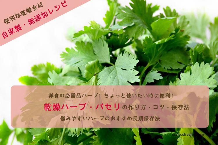乾燥パセリ・パクチーの作り方コツ保存法 ドライハーブの活用方法