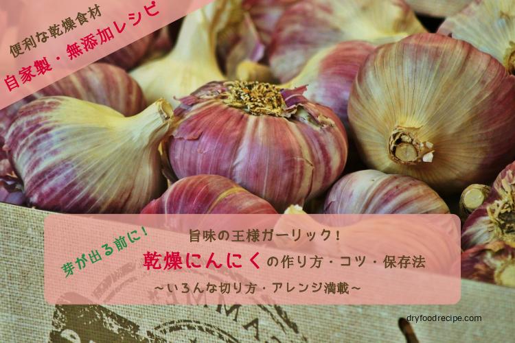 便利に使える乾燥ニンニクの作り方と使いかた インフューズドオイルや蜂蜜漬けにも