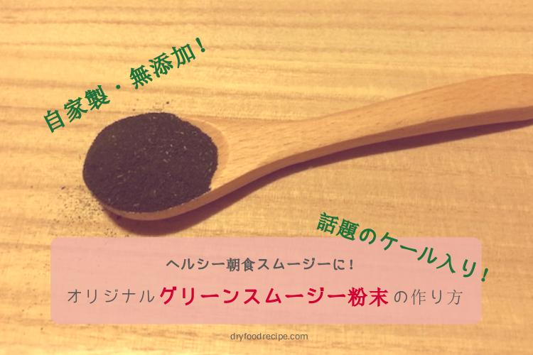 自宅で作る無添加の自作グリーンスムージーパウダーレシピ 話題のケール粉末入り