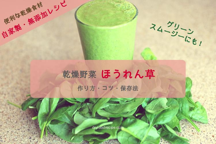 乾燥野菜 ドライほうれん草の作り方と使い方 健康のための朝食スムージーにも!