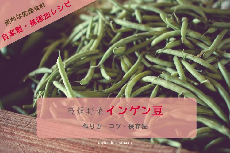 旬の乾燥野菜 ドライいんげん豆の作り方・下ごしらえ・保存法と使い方