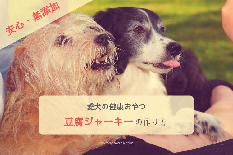 愛犬健康おやつ 自製豆腐ジャーキーの作り方 低カロリーダイエット中のわんちゃんにも