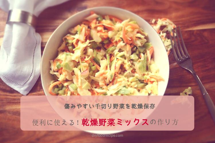 副菜に便利!自家製ドライ野菜ミックス作り方と活用法・アイデアレシピ付き