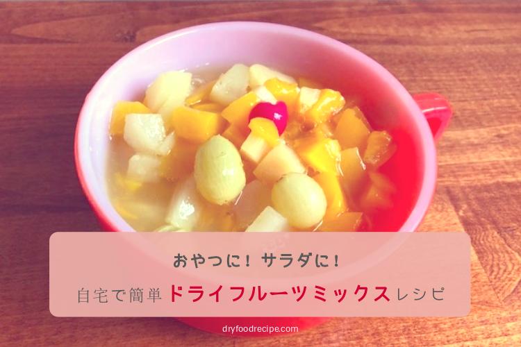 おやつに!サラダに!スナックに!自宅で簡単に作れるドライフルーツミックスレシピ